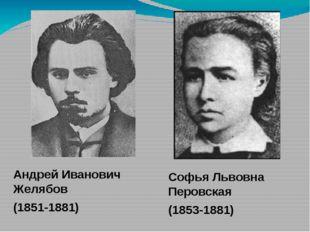 Андрей Иванович Желябов (1851-1881) Софья Львовна Перовская (1853-1881)