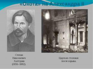 «Охота» на Александра II Степан Николаевич Халтурин (1856–1882). Царская сто