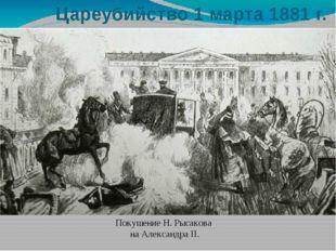 Цареубийство 1 марта 1881 г. Покушение Н. Рысакова на Александра II.