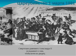 Цареубийство 1 марта 1881 г. Смертельно раненного Александра II укладывают в