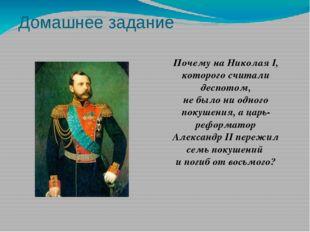 Домашнее задание Почему на Николая I, которого считали деспотом, не было ни о