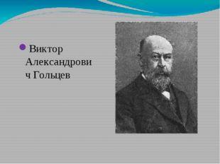 Виктор Александрович Гольцев