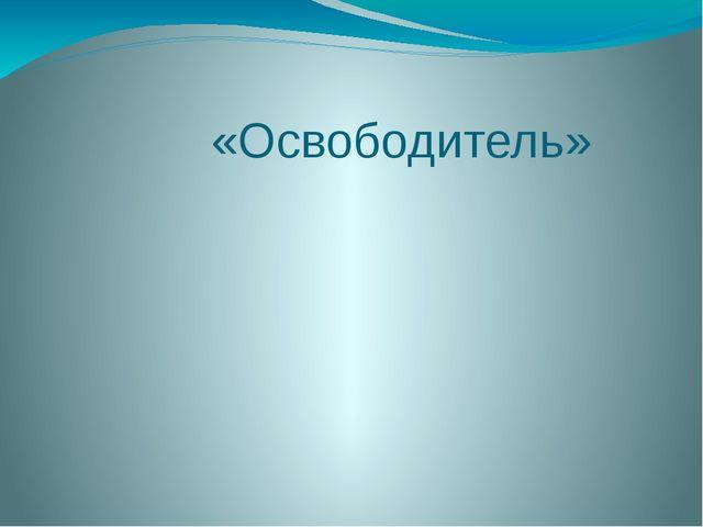 «Освободитель»