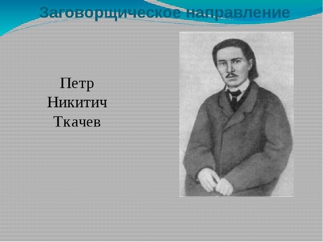 Заговорщическое направление Петр Никитич Ткачев