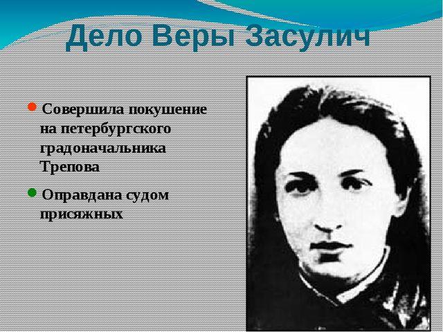 Дело Веры Засулич Совершила покушение на петербургского градоначальника Трепо...