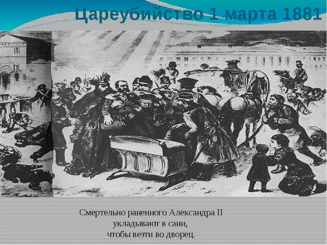 Цареубийство 1 марта 1881 г. Смертельно раненного Александра II укладывают в...