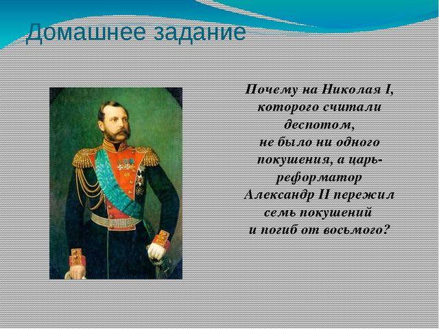Домашнее задание Почему на Николая I, которого считали деспотом, не было ни о...