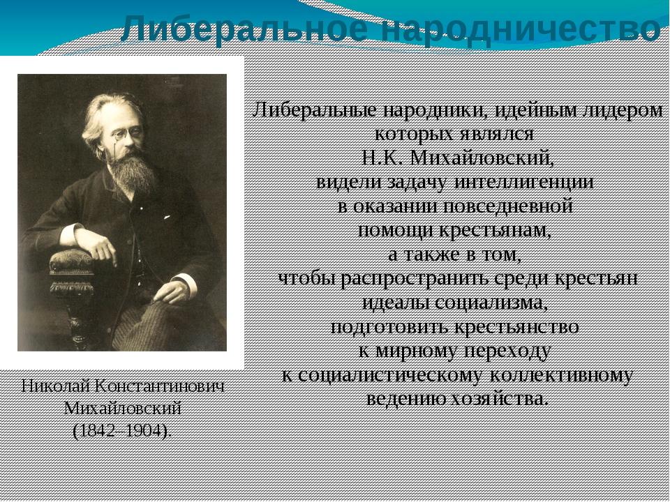 Либеральное народничество Либеральные народники, идейным лидером которых явл...