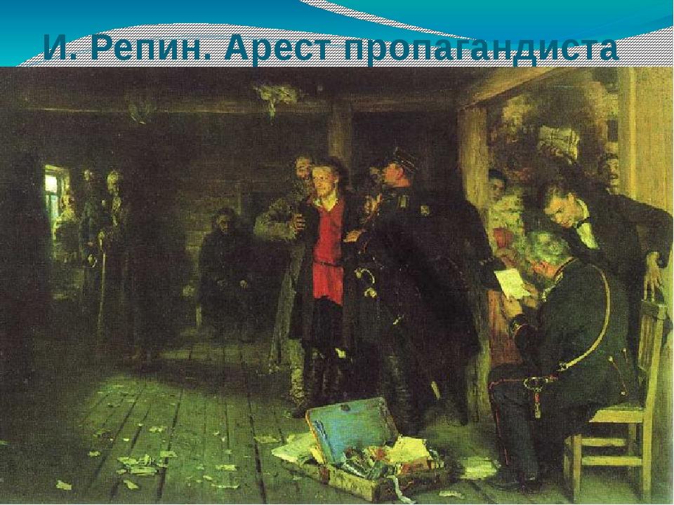 И. Репин. Арест пропагандиста