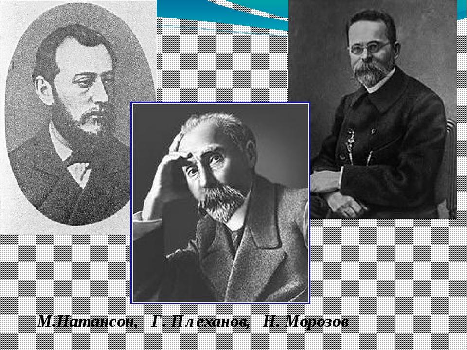 М.Натансон, Г. Плеханов, Н. Морозов