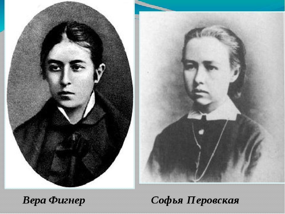 Вера Фигнер Софья Перовская