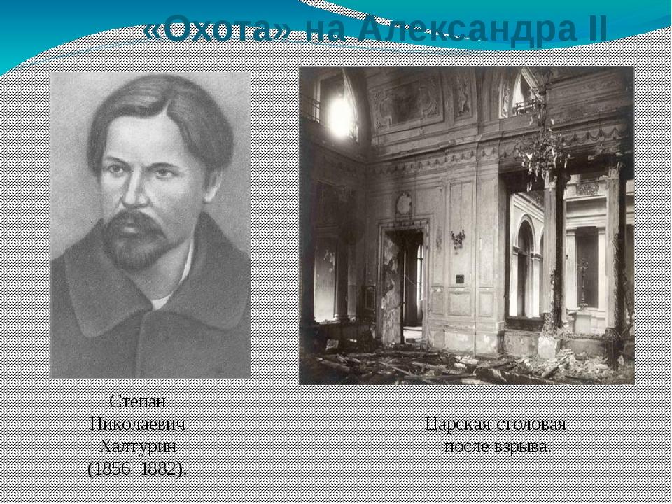 «Охота» на Александра II Степан Николаевич Халтурин (1856–1882). Царская сто...