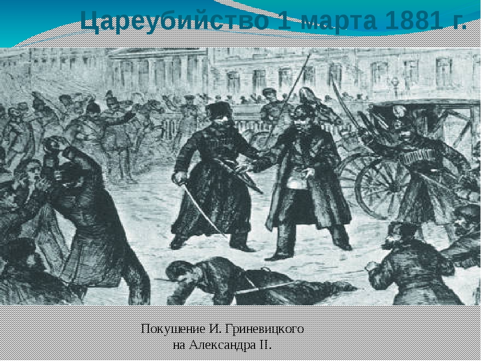 Цареубийство 1 марта 1881 г. Покушение И. Гриневицкого на Александра II.