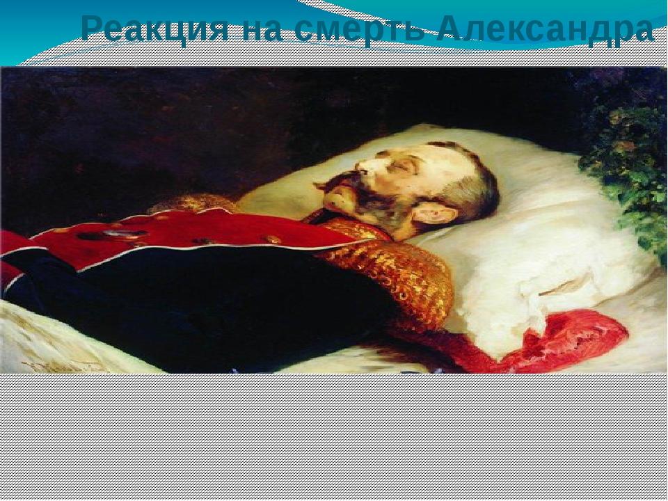 Реакция на смерть Александра II
