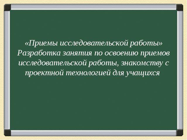 «Приемы исследовательской работы» Разработка занятия по освоению приемов исс...