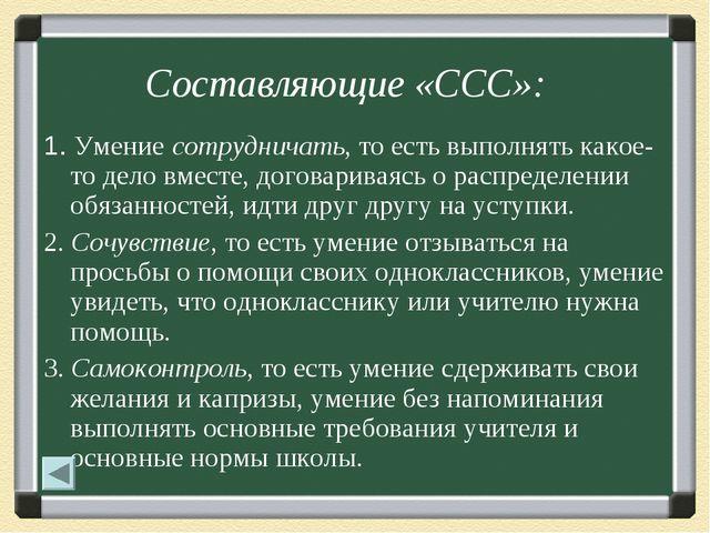 Составляющие «ССС»: 1. Умение сотрудничать, то есть выполнять какое-то дело в...