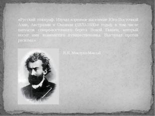 «Русский этнограф. Изучал коренное население Юго-Восточной Азии, Австралии и
