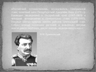 «Российский путешественник, исследователь Центральной Азии; почетный член Пет
