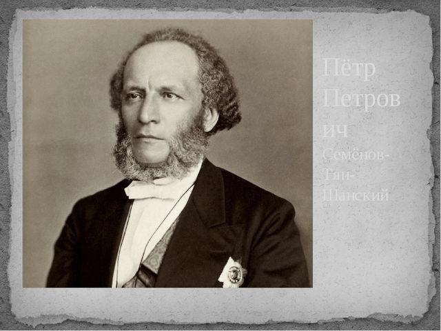 Пётр Петрович Семёнов- Тян-Шанский