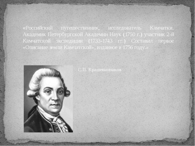 «Российский путешественник, исследователь Камчатки. Академик Петербургской Ак...