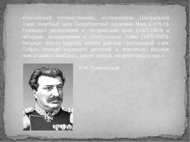 «Российский путешественник, исследователь Центральной Азии; почетный член Пет...
