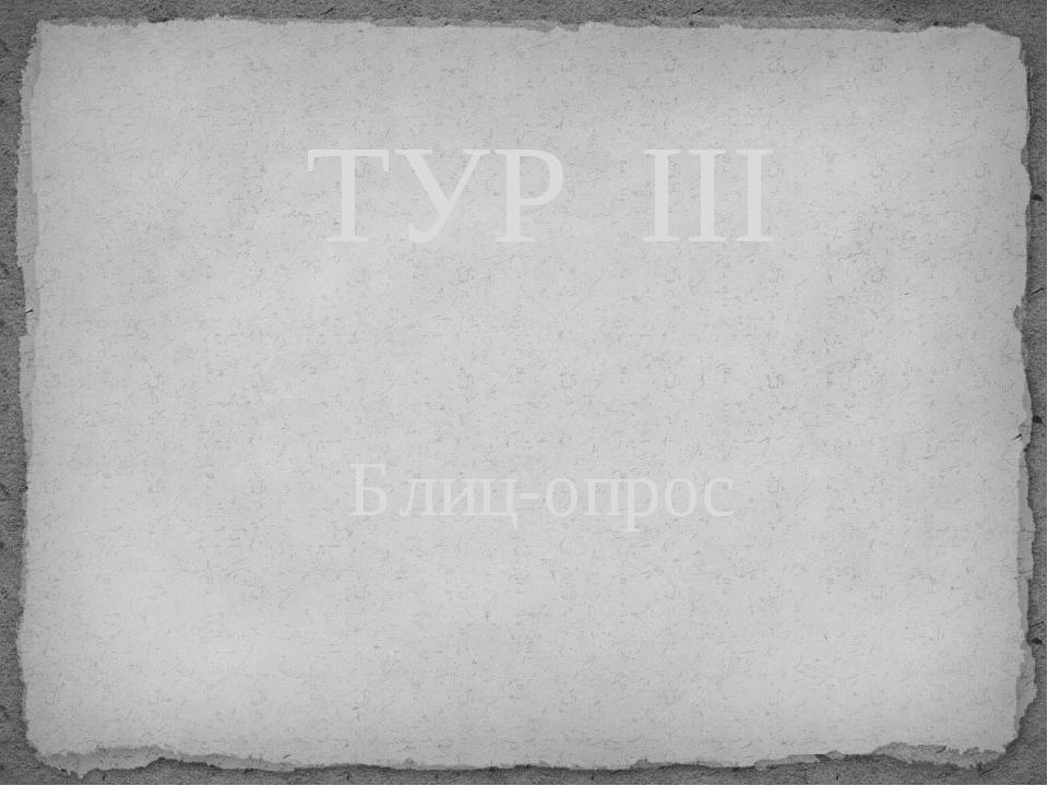 ТУР III Блиц-опрос