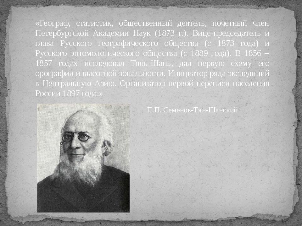 «Географ, статистик, общественный деятель, почетный член Петербургской Академ...
