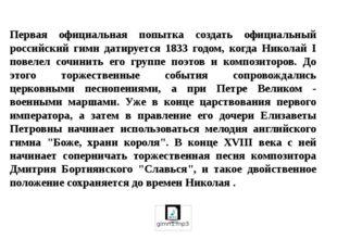 Первая официальная попытка создать официальный российский гимн датируется 183