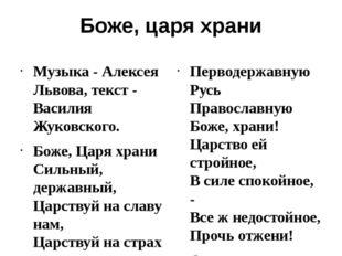 Боже, царя храни Музыка - Алексея Львова, текст - Василия Жуковского. Боже, Ц