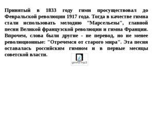 Принятый в 1833 году гимн просуществовал до Февральской революции 1917 года.
