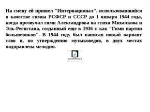 """На смену ей пришел """"Интернационал"""", использовавшийся в качестве гимна РСФСР и"""