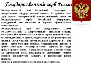Государственный герб России Государственный герб Российской Федерации - офици