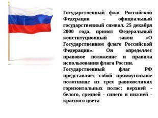 Государственный флаг Российской Федерации - официальный государственный симв