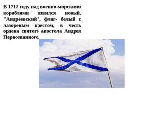 """В 1712 году над военно-морскими кораблями взвился новый, """"Андреевский"""", флаг"""