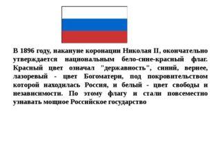 В 1896 году, накануне коронации Николая II, окончательно утверждается национа