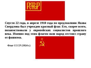 Спустя 22 года, в апреле 1918 года по предложению Якова Свердлова был учрежде
