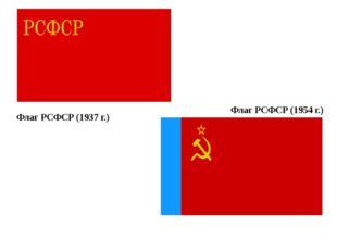 Флаг РСФСР (1937 г.) Флаг РСФСР (1954 г.)