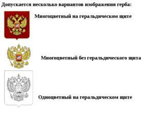 Допускается несколько вариантов изображения герба: Многоцветный на геральдиче