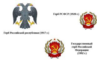Государственный герб Российской Федерации (1992 г.) Герб РСФСР (1920 г.) Герб