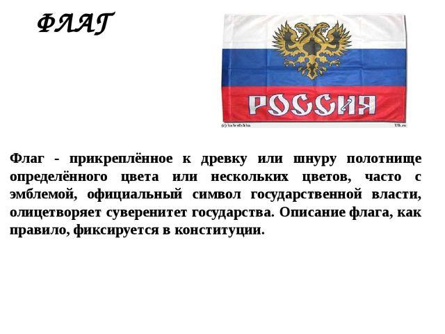ФЛАГ  Флаг - прикреплённое к древку или шнуру полотнище определённого цвета...