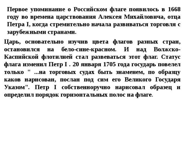 Первое упоминание о Российском флаге появилось в 1668 году во времена царств...