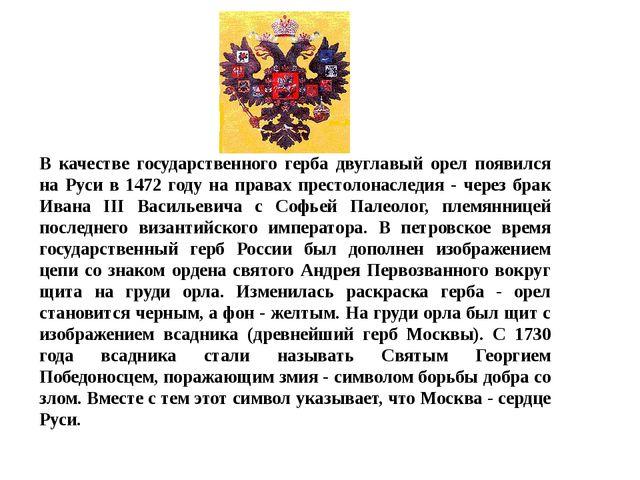 В качестве государственного герба двуглавый орел появился на Руси в 1472 год...