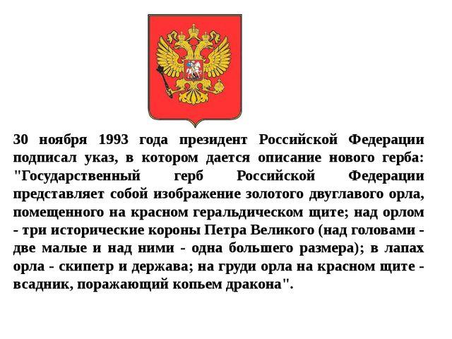 30 ноября 1993 года президент Российской Федерации подписал указ, в котором д...