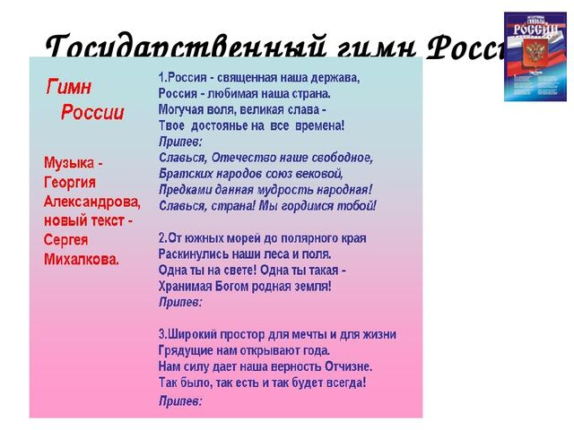 Государственный гимн России