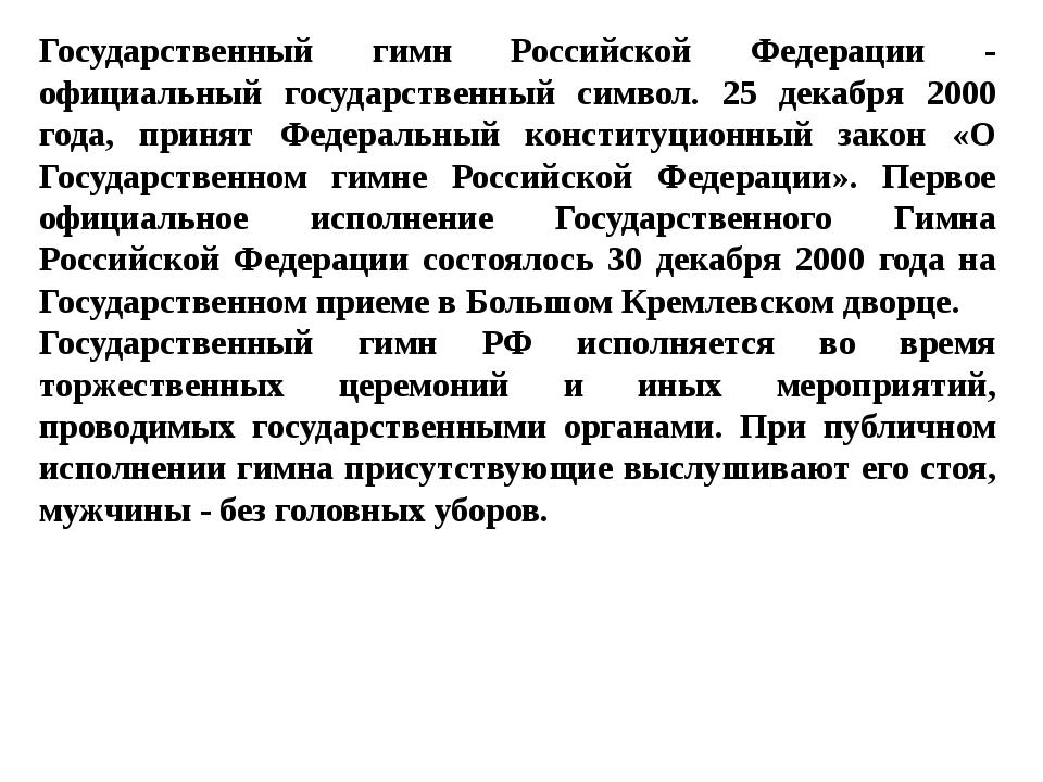 Государственный гимн Российской Федерации - официальный государственный симво...