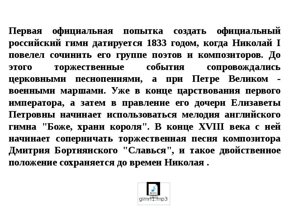 Первая официальная попытка создать официальный российский гимн датируется 183...