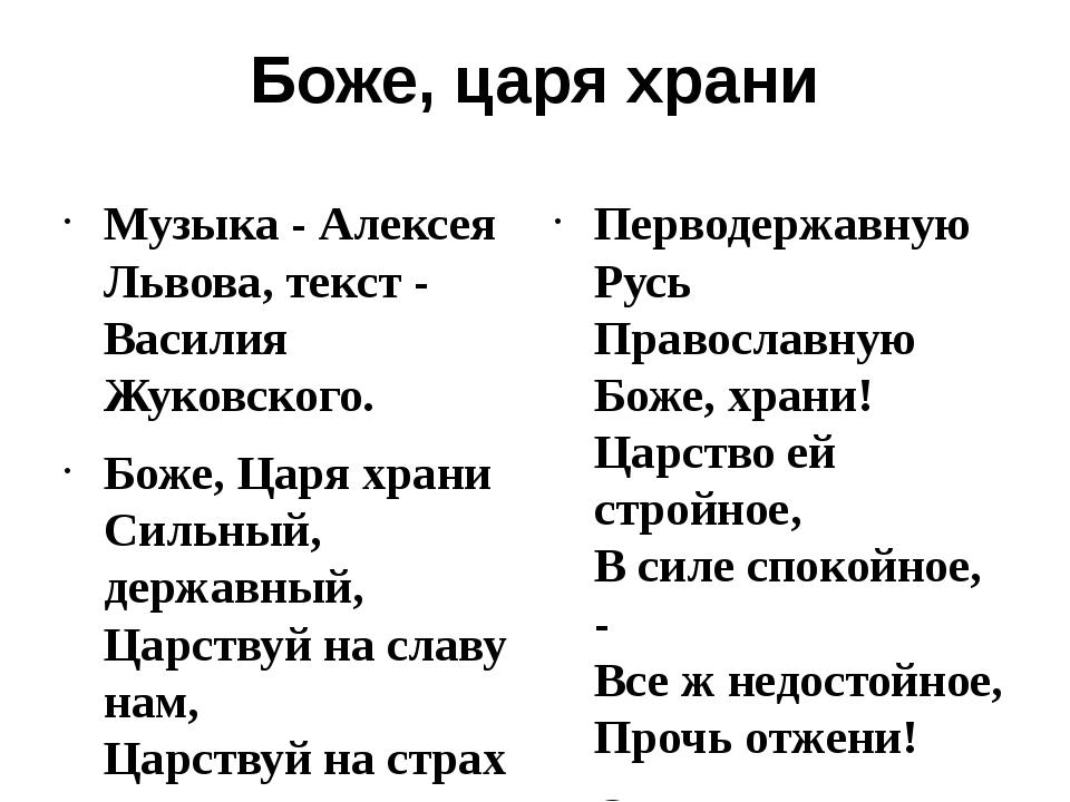 Боже, царя храни Музыка - Алексея Львова, текст - Василия Жуковского. Боже, Ц...