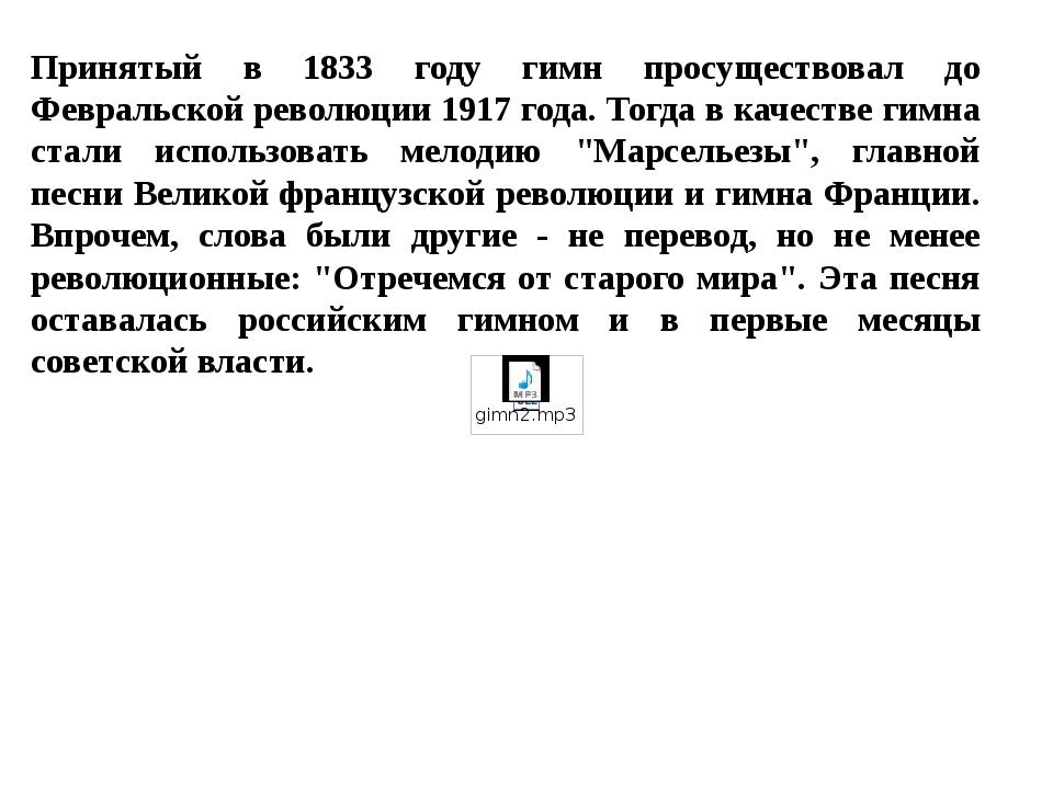 Принятый в 1833 году гимн просуществовал до Февральской революции 1917 года....