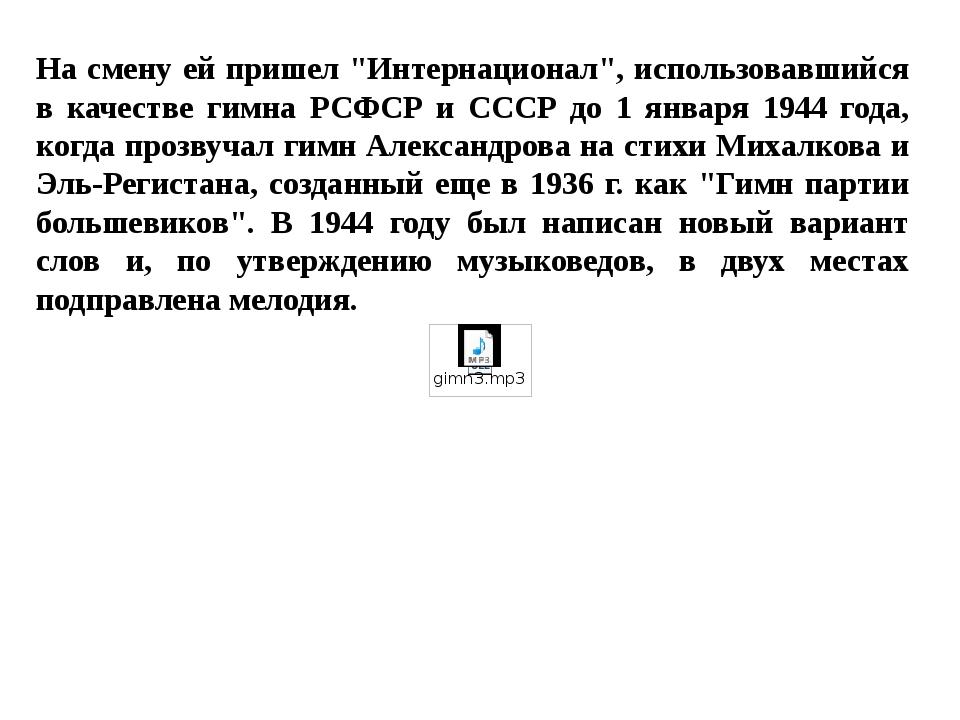 """На смену ей пришел """"Интернационал"""", использовавшийся в качестве гимна РСФСР и..."""