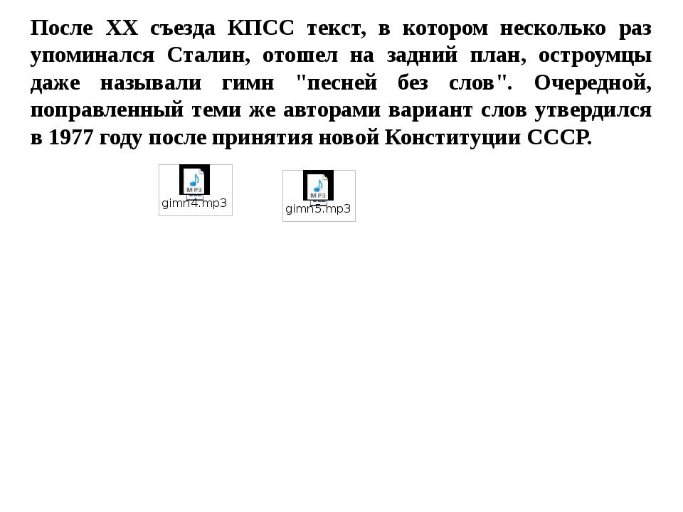 После XX съезда КПСС текст, в котором несколько раз упоминался Сталин, отошел...